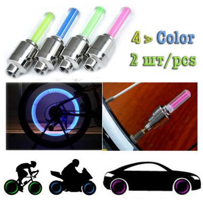 Светящиеся колпачки на ниппель колеса для автомобиля, велосипеда, мопеда, мотоцикла (2 штуки/комплект)